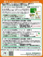 【香川県・丸亀市】丸亀市市民交流活動センター マルタスオープンセミナー・講座