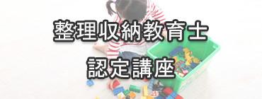 整理収納教育士認定講座