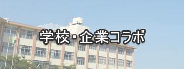 学校・企業コラボ